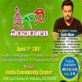 BATA Ugadi Celebrations 2017