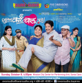 Marathi Comedy Play