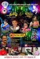 Tamil Music Concert